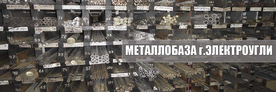 Металлобаза Электроугли