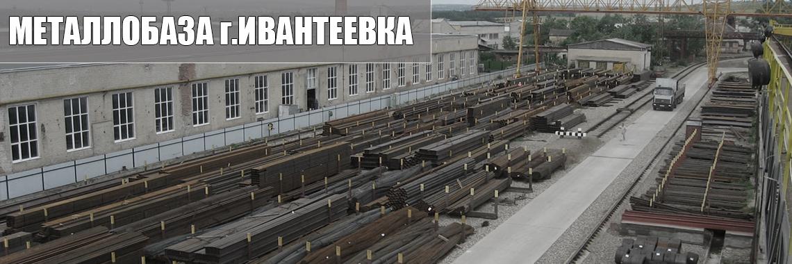 Металлобаза Ивантеевка