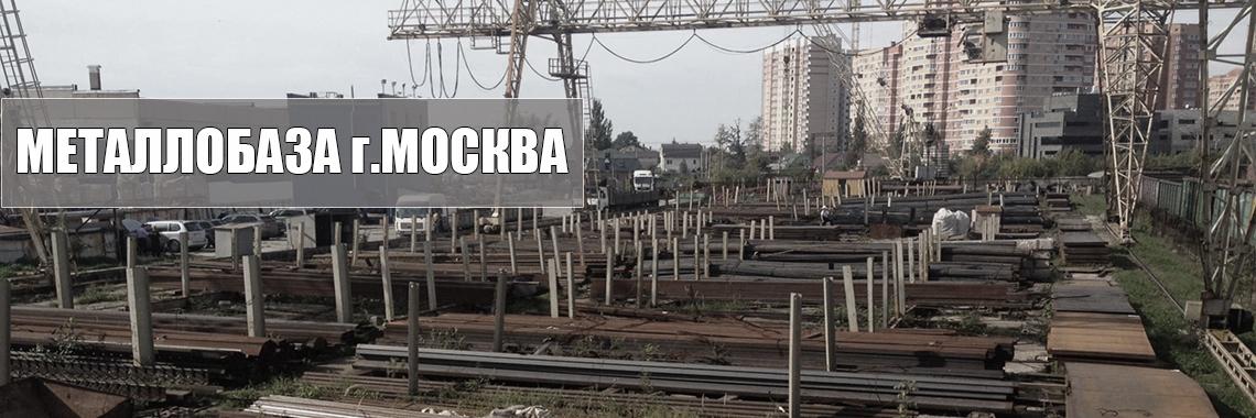 Металлобаза Москва