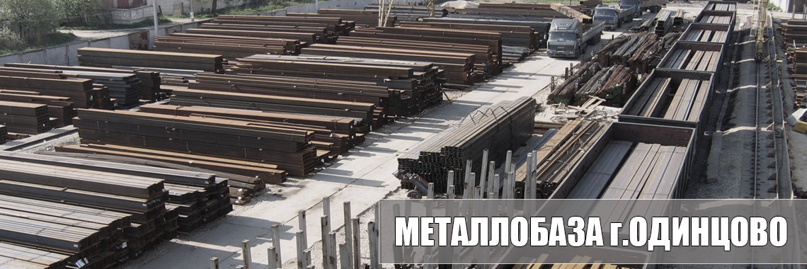 Металлобаза Одинцово